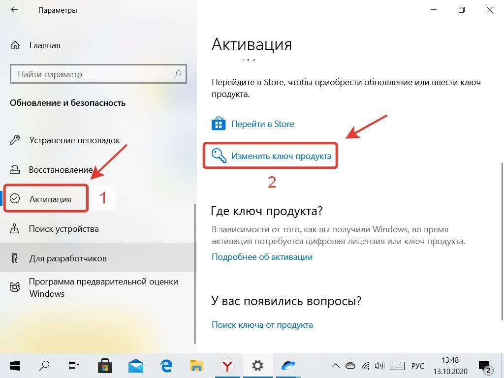 Активация Windows 10 - Как вводить ключ?