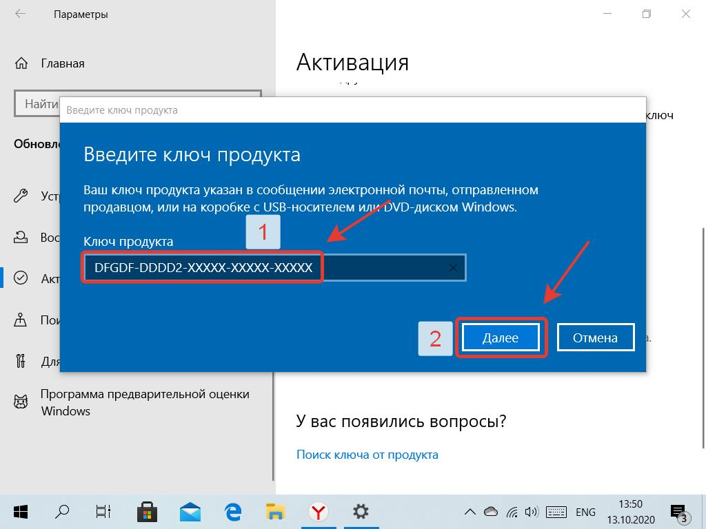Активация Windows 10 - Где, вводить ключ?